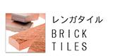 新井窯業WEBサイト