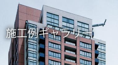 施工例ギャラリー 新井窯業