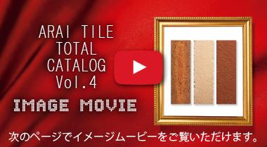 ARAI TILE TOTAL CATALOG Vol.4 IMAGE MOVIE 新井窯業タイル総合カタログVol.4 イメージムービー