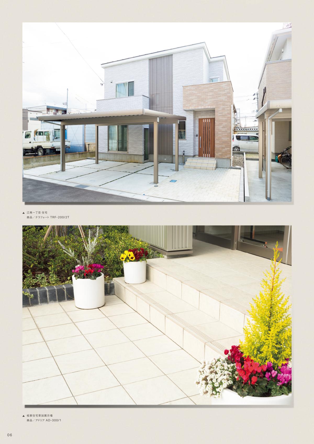 新井窯業施工事例P06