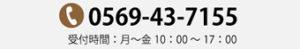 新井窯業 電話番号 TEL 0569-43-7155