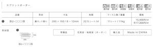 スプリットボーダー_仕様